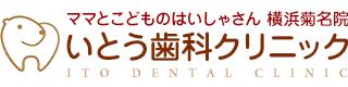 ママとこどものはいしゃ 横浜菊名院 いとう歯科クリニック